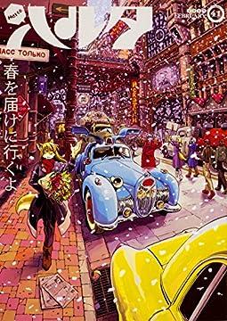 ハルタ 2017-FEBRUARY volume 41 (ビームコミックス)