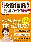 安心の投資信託選び 完全ガイド 2016年版 (日経ムック)