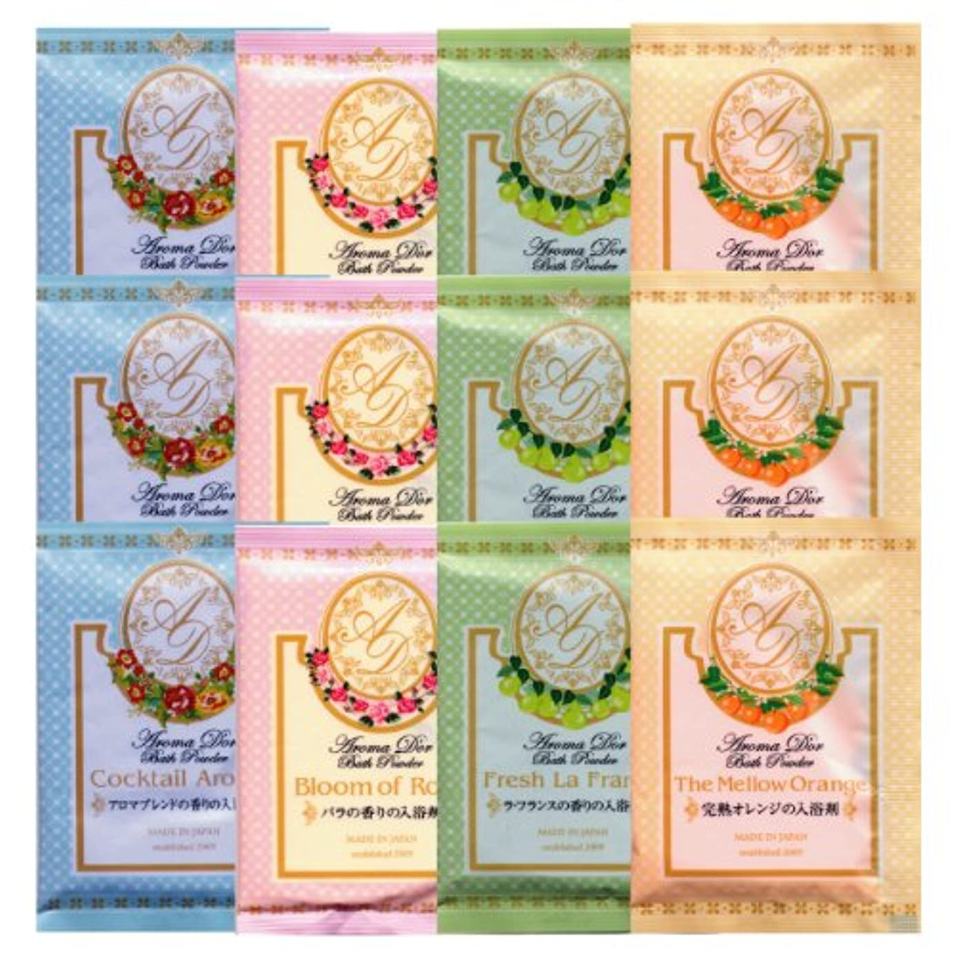 天使再発する税金アロマドール バスパウダー 4種類×3 12包