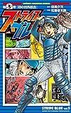 ストライプブルー 5 (少年チャンピオン・コミックス)