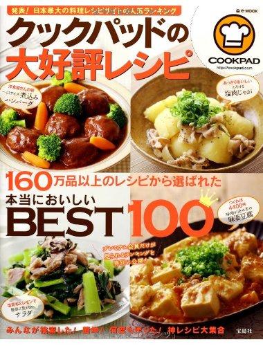 クックパッドの大好評レシピ (e-MOOK)
