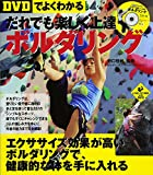 【DVDでよくわかる】だれでも楽しく上達 ボルダリング (LEVEL UP BOOK with DVD)