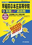 S 6早稲田大学本庄高等学院 2019年度用 9年間スーパー過去問 (声教の高校過去問シリーズ)