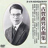 テイチクDVDカラオケ 古賀政男名曲集[DVD]