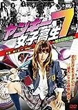 ヤンキー女子高生7~栃木最強伝説~[DVD]