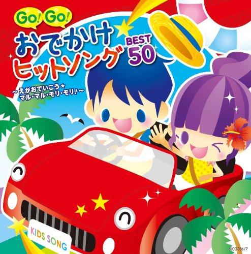 GO!GO!おでかけヒットソング BEST50〜えがおでいこう☆マル・マル・モリ・モリ!〜