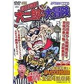 GOGO大二郎の大冒険[DVD] (<DVD>) (<DVD>)