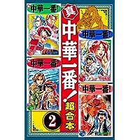 真・中華一番 超合本版(2) (週刊少年マガジンコミックス)