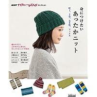 NHKすてきにハンドメイドセレクション 身につけたいあったかニット: 帽子、手袋、巻き物、ソックス (生活実用シリーズ…