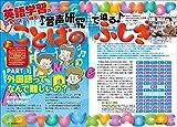 子供の科学 2019年 6月号 [雑誌] 画像