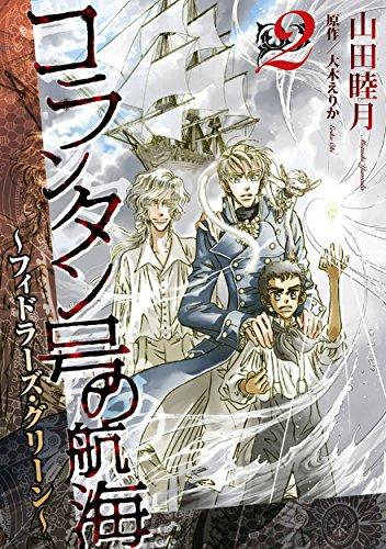 コランタン号の航海 ~フィドラーズ・グリーン~ (2) (ウィングス・コミックス)の詳細を見る