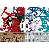 人馬  コミック 1-2巻セット
