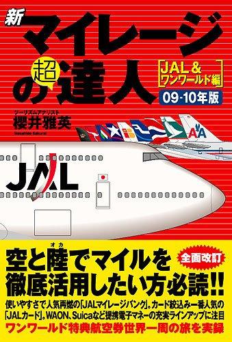 新マイレージの超達人(JAL&ワンワールド編)...