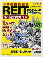 REIT(不動産投資信託) まるわかり!  安心投資ガイド (日経ムック)