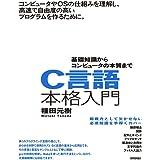 C言語本格入門 ~基礎知識からコンピュータの本質まで