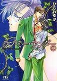 ラブ・ミー・テンダー I [TOKYOジャンクシリーズ] (幻冬舎ルチル文庫)