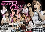 モーニング娘。コンサートツアー2007春~SEXY 8 ビート~ [DVD]