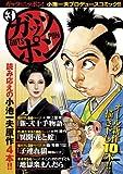 ガッツポン vol.3 (キングシリーズ 漫画スーパーワイド)
