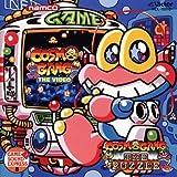 ナムコ ゲームサウンド エクスプレス Vol.8 コズモギャング ザ ビデオ/ザ パズル