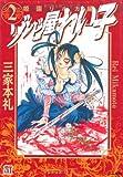 ゾンビ屋れい子 2 姫園リルカ 編 (ホラーMコミック文庫)