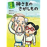 桂文枝の淡路島らくご絵本 神さまのさがしもの (ヨシモトブックス)
