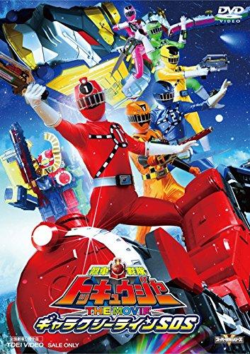 烈車戦隊トッキュウジャー THE MOVIE ギャラクシーラインSOS [DVD]...