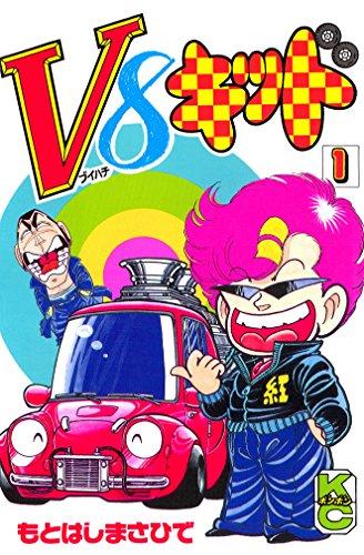 V8キッド(1) (コミックボンボ...