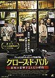 クローズド・バル 街角の狙撃手と8人の標的[DVD]