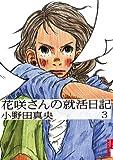 花咲さんの就活日記 3 (IKKI COMIX)