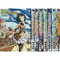あせびと空世界の冒険者 コミック 1-8巻セット