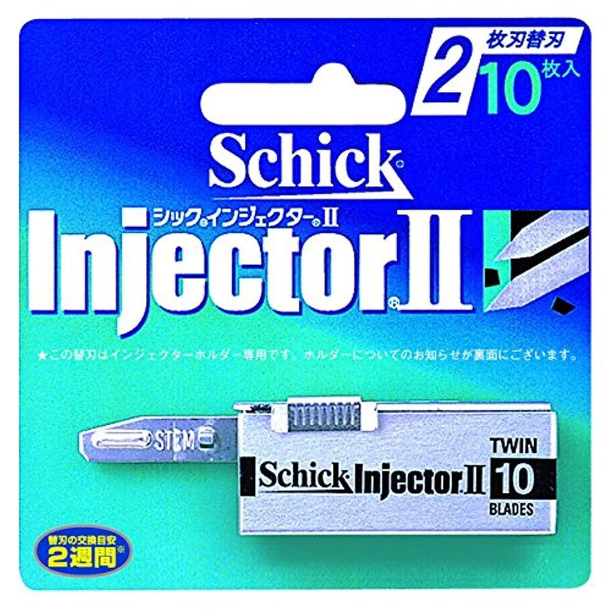 アリ通知する水っぽいシック インジェクターII替刃(10枚入り)