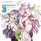 ファンタジスタドール Character Song !! vol.3(しめじ、マドレーヌ)
