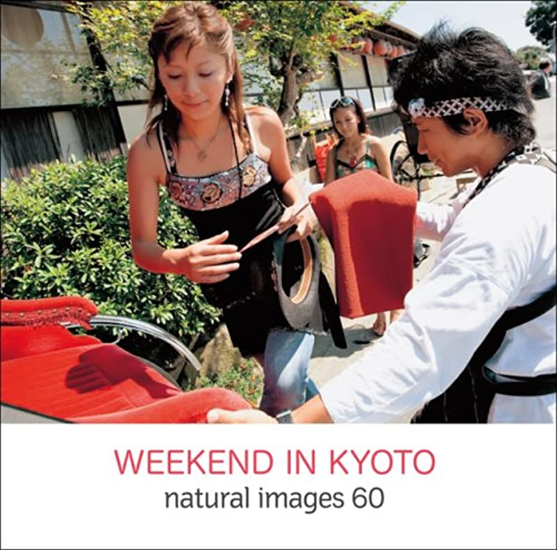natural images Vol.60 WEEKEND IN KYOTO
