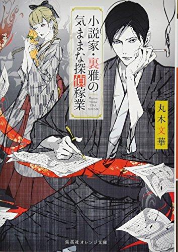 小説家・裏雅の気ままな探偵稼業 (集英社オレンジ文庫)
