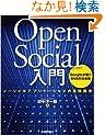 OpenSocial��� ~�\�[�V�����A�v���P�[�V�����̎��H�J��