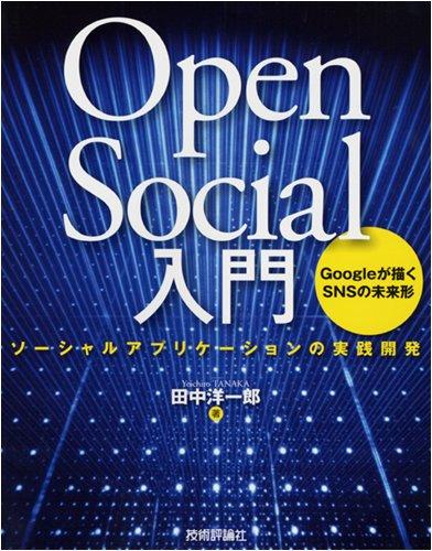 OpenSocial入門 ~ソーシャルアプリケーションの実践開発の詳細を見る