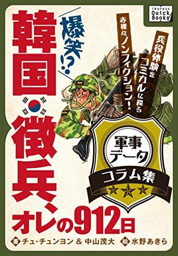 韓国徴兵、オレの912日 兵役体験をコミカルに綴る赤裸々ノンフィクション! 軍事データコラム集 (impress QuickBooks)