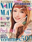 NAIL MAX (ネイル マックス) 2010年 08月号 [雑誌] 画像