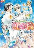 虹の橋 富士見二丁目交響楽団シリーズ 外伝 (角川ルビー文庫)