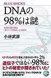 DNAの98%は謎 生命の鍵を握る「非コードDNA」とは何か (ブルーバックス) 画像