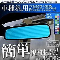 AP ルームミラーレンズフィルム 貼り付け簡単!お手軽ドレスアップ! クリアグレー AP-ML138-CLGY