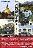 青梅街道を歩く (江戸・東京文庫)