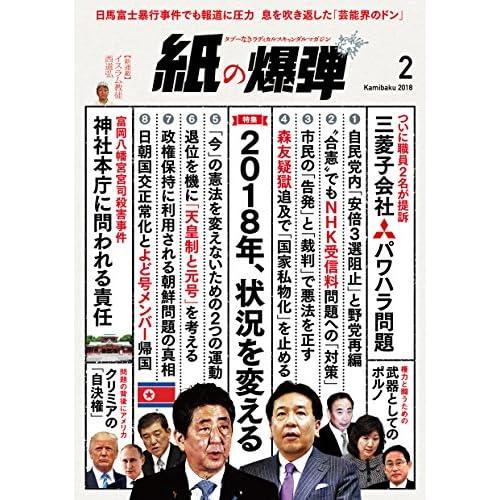 紙の爆弾 2018年 2月号 [雑誌]