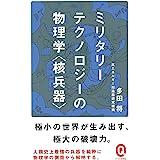 ミリタリーテクノロジーの物理学<核兵器> (イースト新書Q)