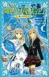 海色のANGEL 1 ルーナとノア (講談社青い鳥文庫) -