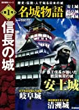 名城物語 第1号 信長の城 (歴史群像シリーズ)