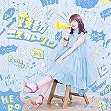 【Amazon.co.jp限定】鼓動エスカレーション[初回限定盤](CD+DVD)(デカジャケット・初回限定盤バージョン付き)