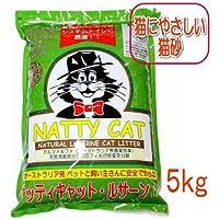 無農薬牧草100%天然素材のアルファルファの安全猫砂 ナッティキャット5kg