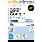 はじめてのGoogle ドキュメントの教科書2020 Google アプリの教科書シリーズ2020年版