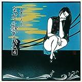 五木ひろし が歌う 懐メロ なつかしの歌アルバム 4 TJJC-19028-SS